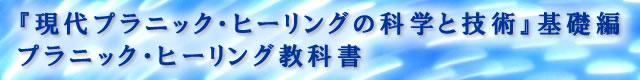 『現代プラニック・ヒーリングの科学と技術』基礎編