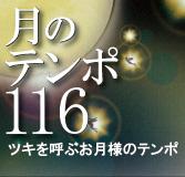 絶対テンポ116~月のテンポ116~
