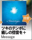 Message -海と人と宇宙-