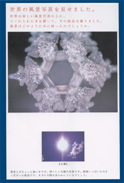 太陽の写真の上に置いた水の結晶