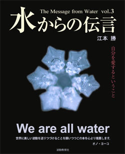 水からの伝言vol.3  自分を愛するということ