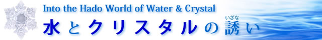 瀬戸龍介&花世「水の詩―WATER SONG」
