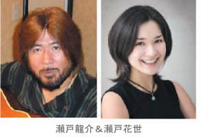瀬戸龍介&花世