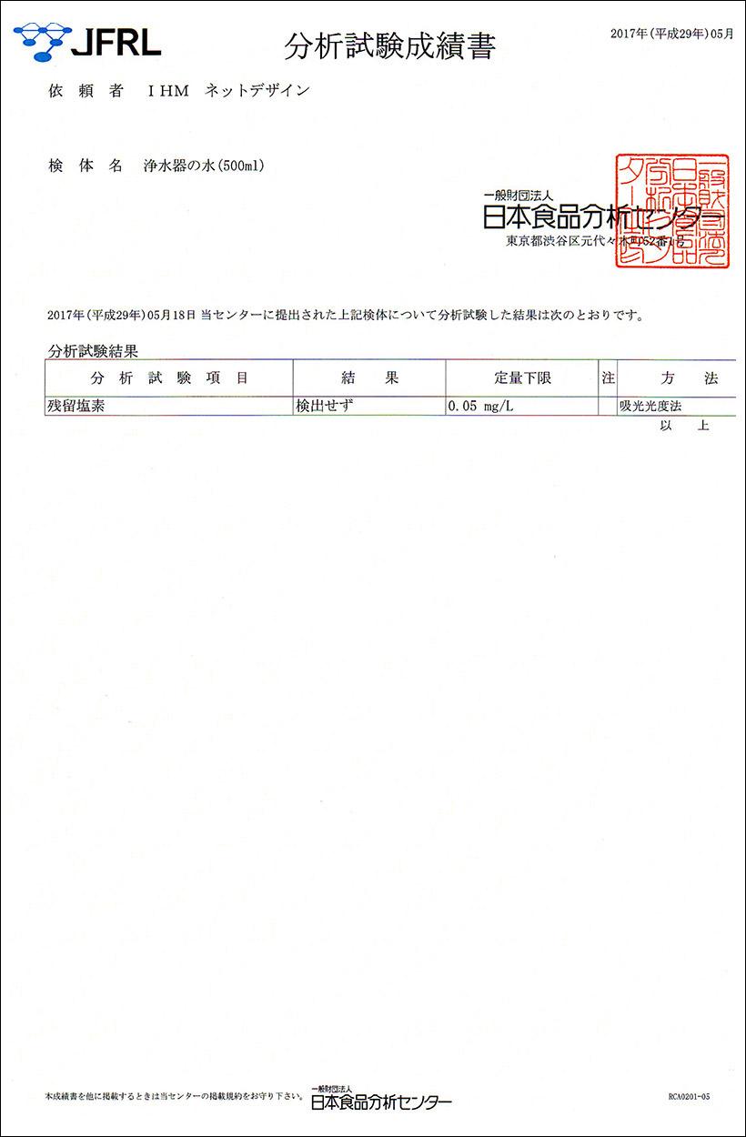 水質検査報告書 塩素(浄水器)