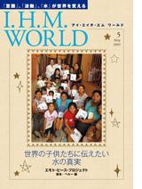 I.H.M. WORLD