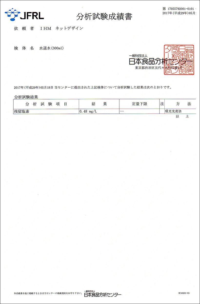 水質検査報告書 塩素(水道水)