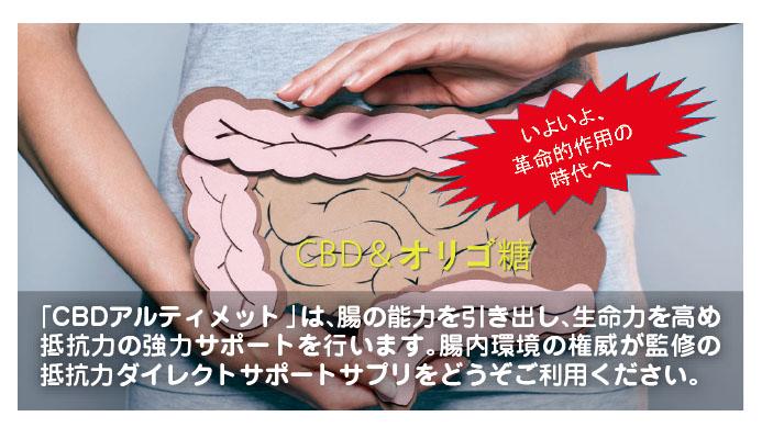 CBDアルティメット腸
