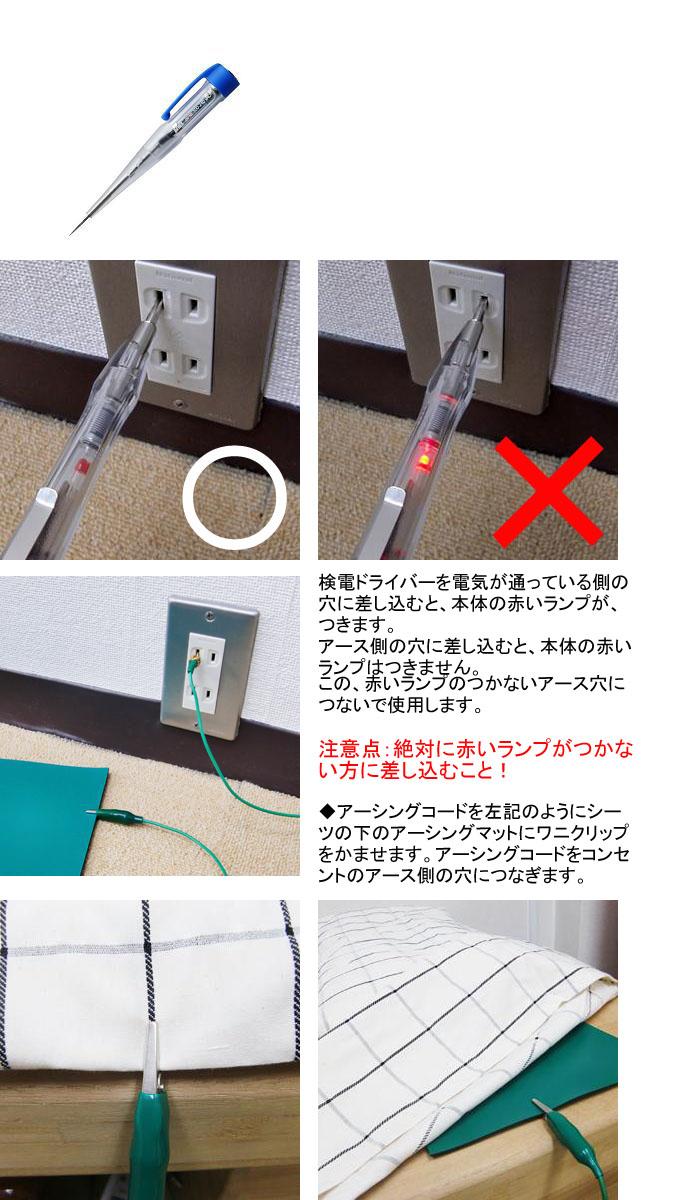 使用上のご注意/アースの仕方