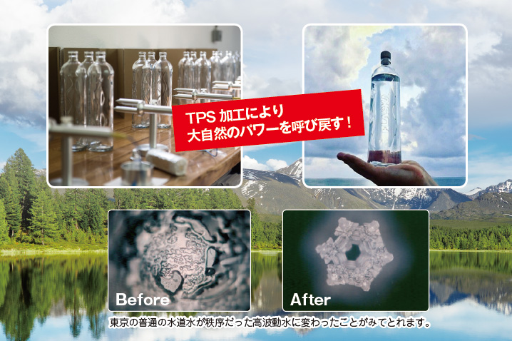 FLASKA ウォーターボトル加工技術&結晶