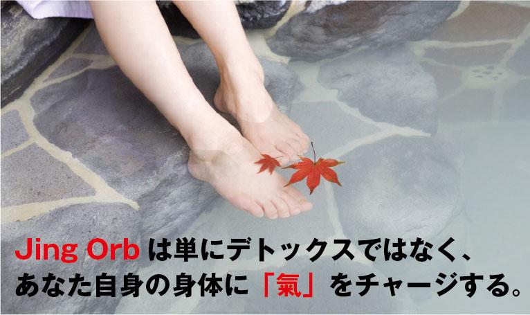 Jingorbイメージ