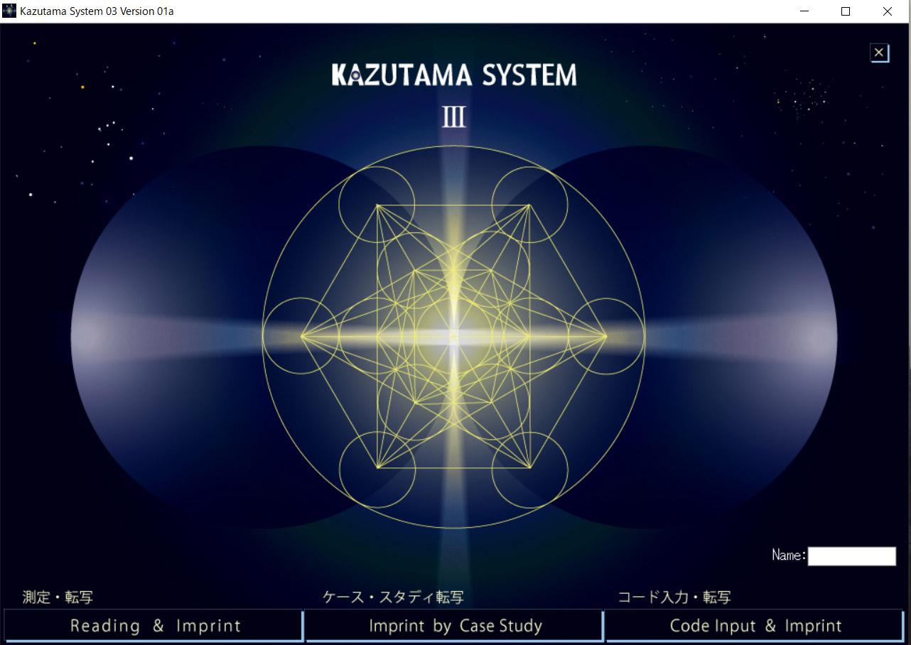 数霊システムⅢ測定画面1