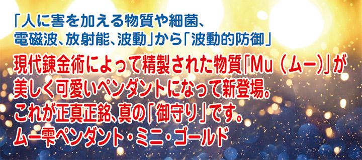 ムー雫ペンダント・ゴールド トップ