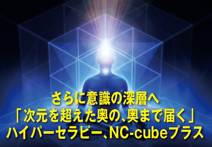 NCキューブプラスイメージ