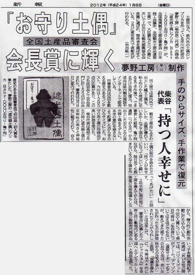 柴谷こうじ先生受賞