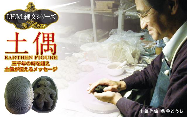 三千年の時を超え土偶が伝えるメッセージ・土偶作家柴谷こうじ先生