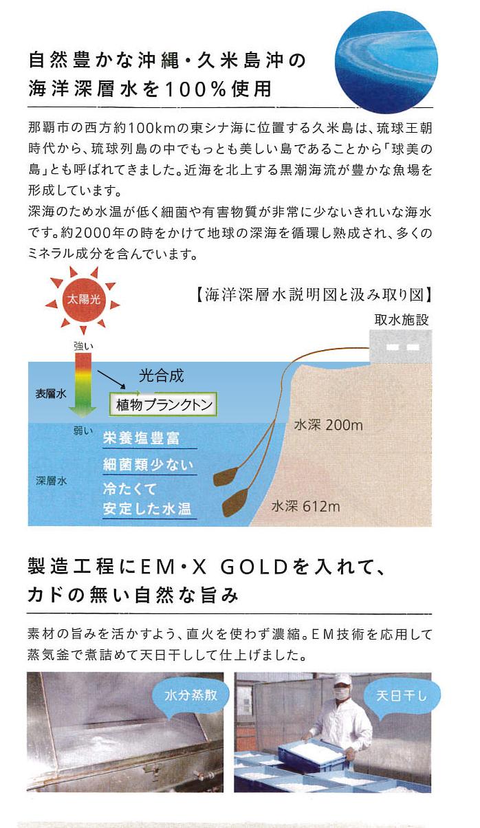 自然豊かな沖縄・久米島沖の海洋深層水を100%使用