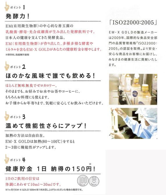 発酵力 EM(有用微生物群)の中心的な善玉菌の乳酸菌・酵母・光合成が生み出した発酵飲料です。日本人の健康を支えてきた発酵食品。 ほのかな風味で誰でも飲める。 暖めて機能性さらにアップ! 健康貯金 一日 納得の150円!