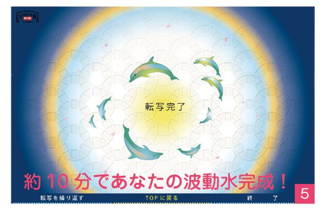 数霊MINI測定画面6
