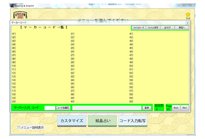 数霊MINI測定画面カスタマイズ