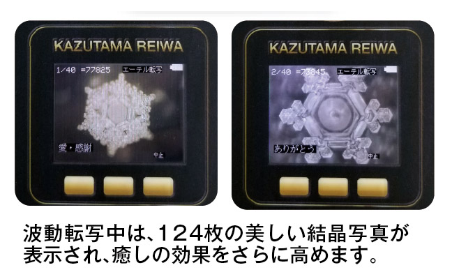 数霊REIWA転写結晶写真