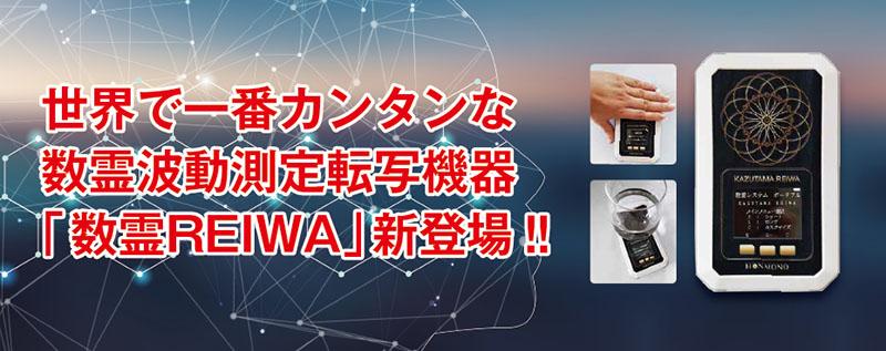 数霊REIWA TOPイメージ