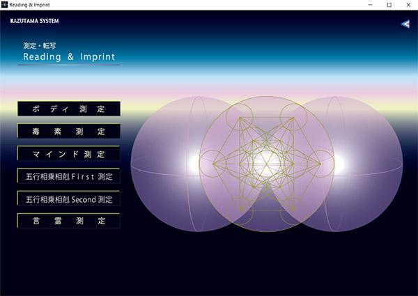 数霊システムⅢ測定画面2