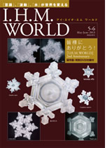 機関誌「I.H.M. WORLD」年間購読