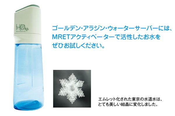 究極の水活性装置「MRETアクティベーター」