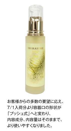 白姫レディーレ46 (50ml)