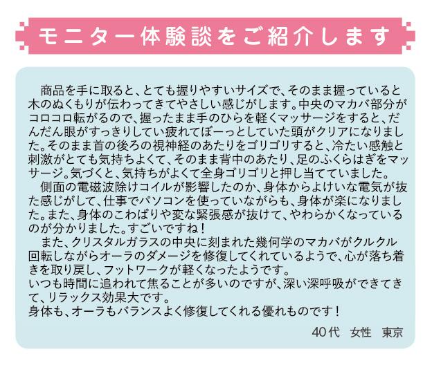 六角欅マカバ・シールド体験談1