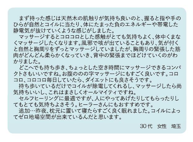 六角欅マカバ・シールド体験談2