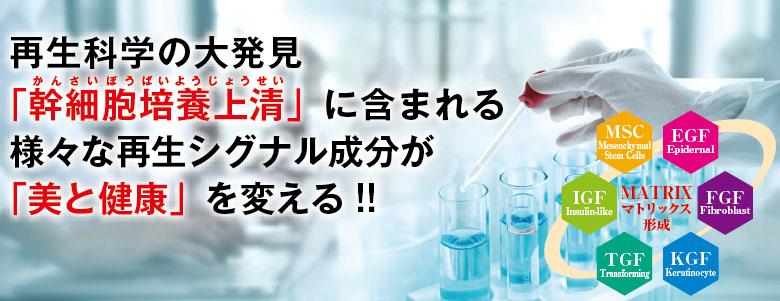 再生科学化粧品TOP