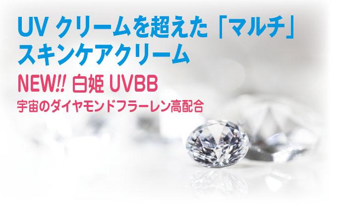 白姫UVBBクリームトップ