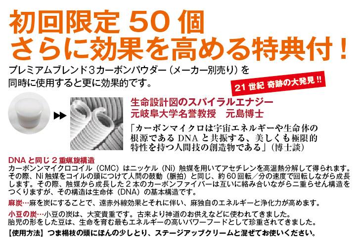 白姫ステージアップクリーム50個限定