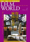 I.H.M. WORLD2012年2月号